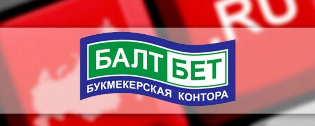 Промокод Baltbet