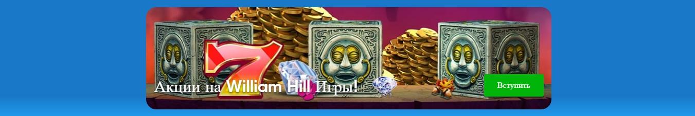 Промокод William Hill: казино